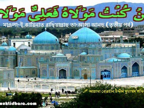 maizbhandar