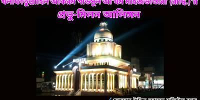 খলীফাতুল্লাহিল আকরম গাউসুল্লাহিল আ'যম মাইজভাণ্ডারী (রাদ্বি.)'র প্রভু-মিলন আলিঙ্গন
