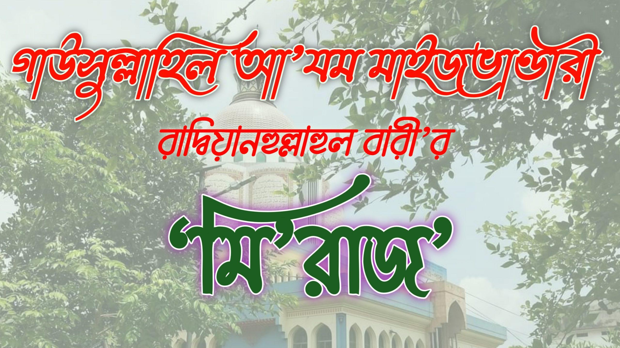 গাউসুল্লাহিল আ'যম মাইজভাণ্ডারী রাদ্বিয়ানহুল্লাহুল বারীর মি'রাজ
